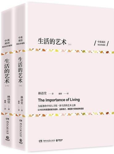 苏东坡传(全两册)