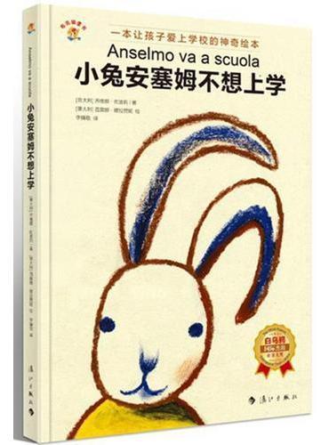 小兔安塞姆不想上学