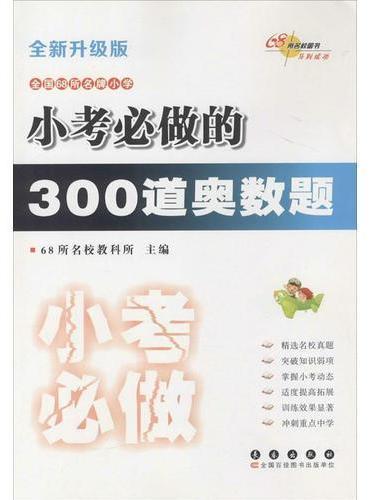 全国68所名牌小学小考必做的300道奥数题(全新升级版)