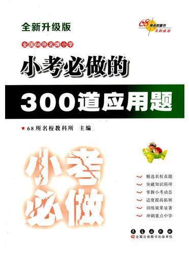 全国68所名牌小学小考必做的300道应用题(全新升级版)