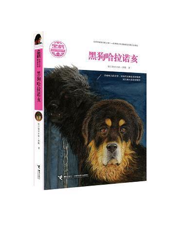 黑鹤动物文学精品系列-黑狗哈拉诺亥
