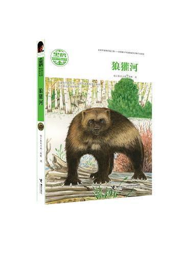 黑鹤动物文学精品系列-狼獾河