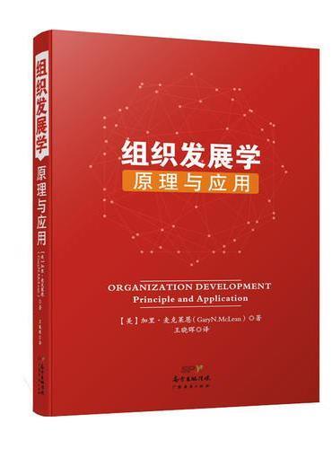 组织发展学:原理与应用