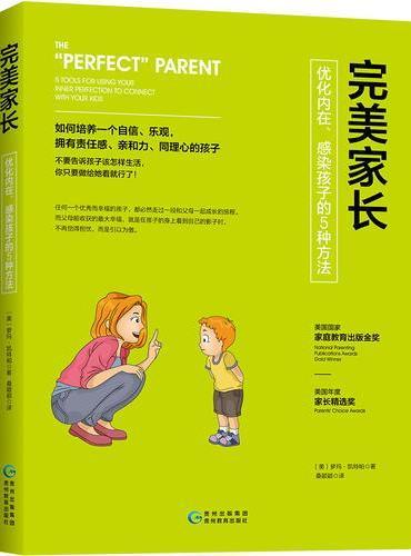 完美家长:优化内在、感染孩子的5种方法