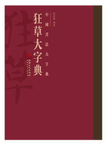 中国书法大字典—狂草大字典