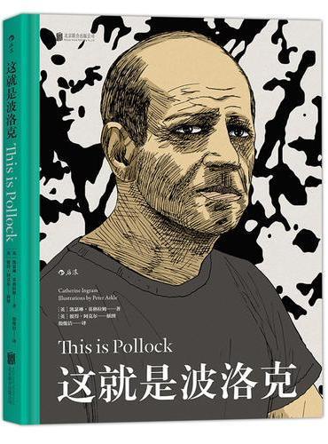 这就是波洛克:This is Pollock