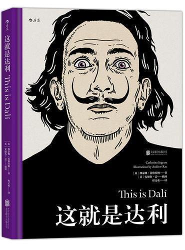 这就是达利:This is Dalí