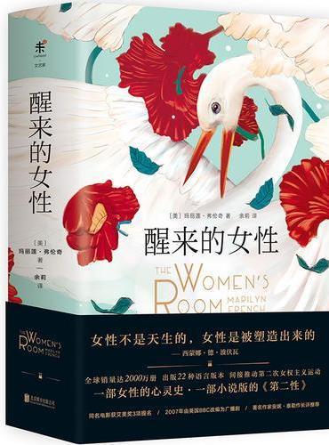 醒来的女性(全二册)