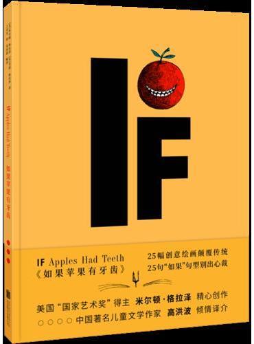 如果苹果有牙齿