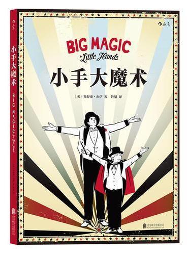小手大魔术 Big Magic for Little Hands: 25 Astounding Illusions for Young Magicians
