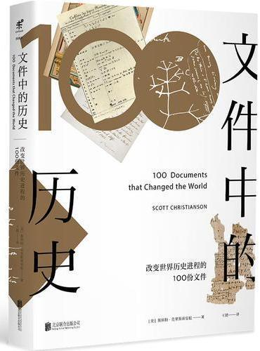 文件中的历史——改变世界历史进程的100份文件
