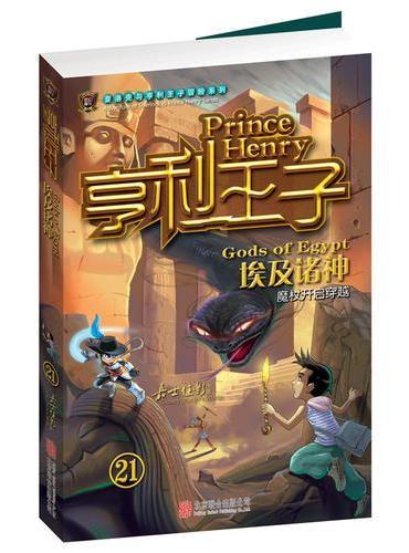 亨利王子21:埃及诸神