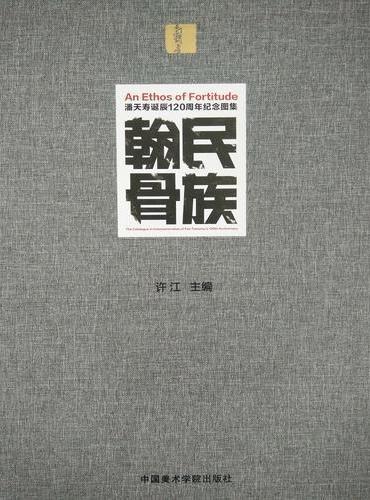 民族翰骨——潘天寿诞辰120周年纪念图集