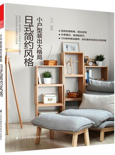 小户型装出大格局 日式简约风格(高效利用转角、阳台空间;分享留白、收纳的技巧;120余种单品推荐,轻松教你住进北欧风的家。)