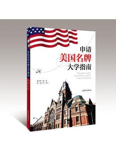 申请美国名牌大学指南