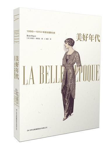 美好年代:1900—1914年的法国社会