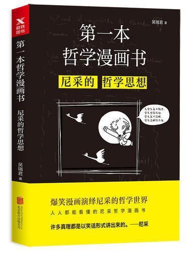 第一本哲学漫画书:尼采的哲学思想