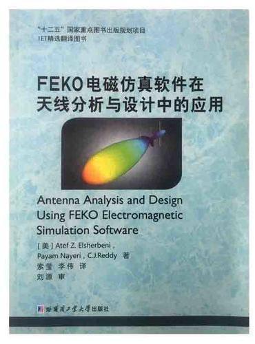FEKO电磁仿真软件在天线分析与设计中的应用