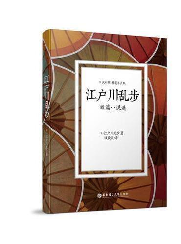 江户川乱步短篇小说选(日汉对照.精装有声版)