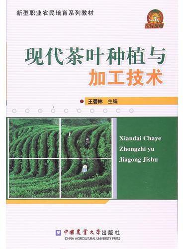 现代茶叶种植与加工技术