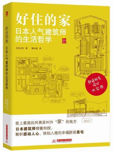 好住的家:日本人气建筑师的生活哲学
