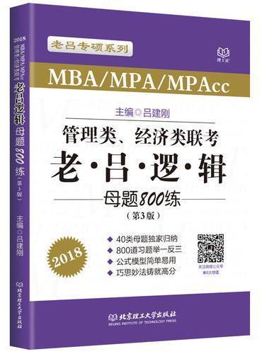2018MBA/MPA/MPAcc管理类、经济类联考 老吕逻辑母题800练 第3版 吕建刚 可搭配英语二