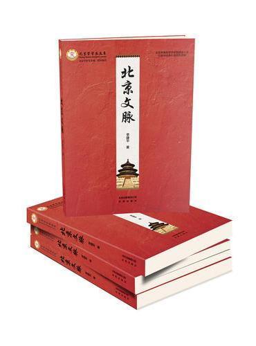 北京学学术文库 北京文脉