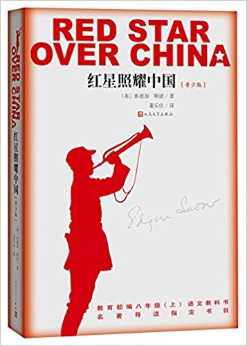 《红星照耀中国》(青少版)