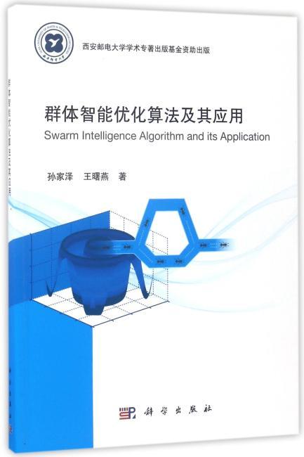 群体智能优化算法及其应用