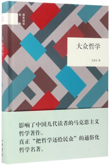 大众哲学(国民阅读经典)