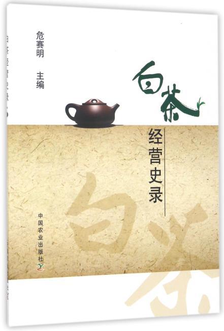 白茶经营史录