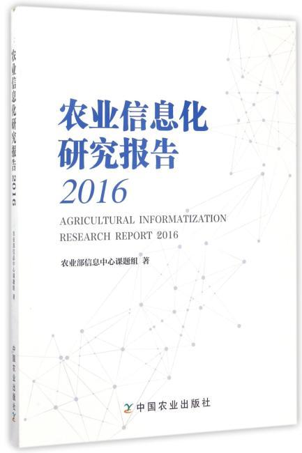 农业信息化研究报告2016