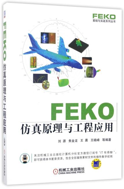 FEKO 仿真原理与工程应用