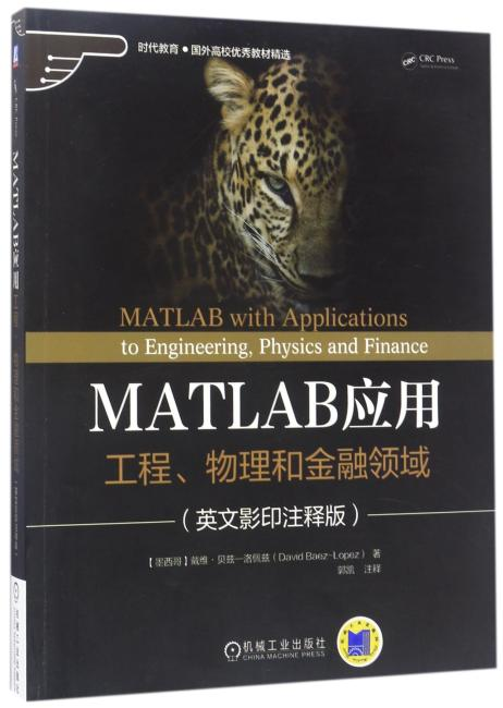 MATLAB应用 工程、物理和金融领域(英文影印注释版)