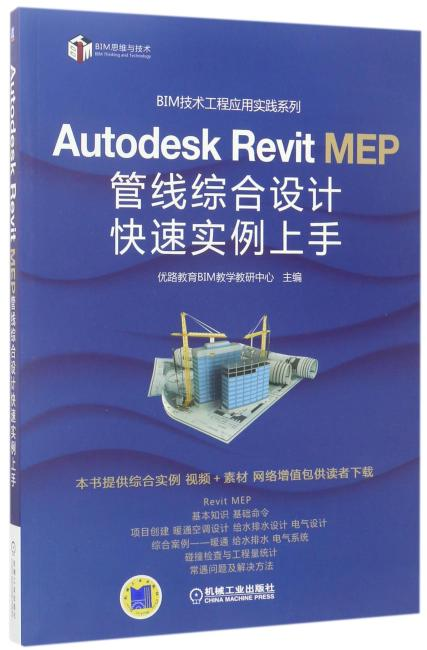 Autodesk Revit MEP 管线综合设计快速实例上手