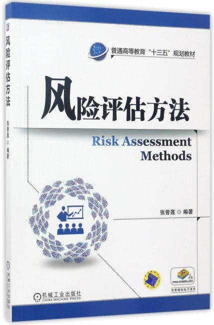 风险评估方法