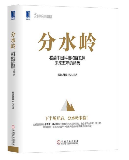 分水岭:看清中国科技和互联网未来五年的趋势