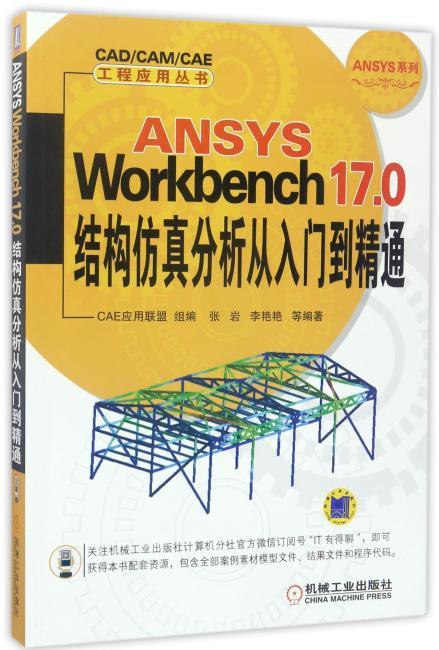 ANSYS Workbench 17.0结构仿真分析从入门到精通