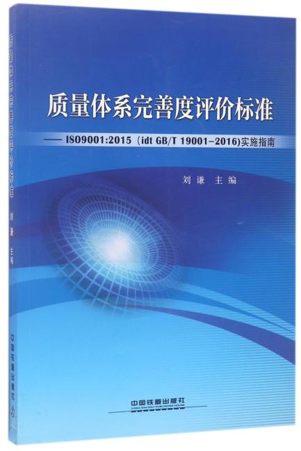 质量体系完善度评价标准