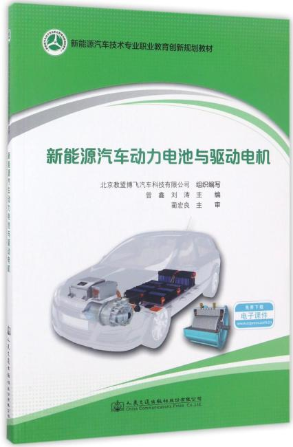 新能源汽车动力电池与驱动电机