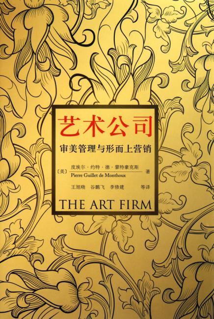 艺术公司 审美管理与形而上营销