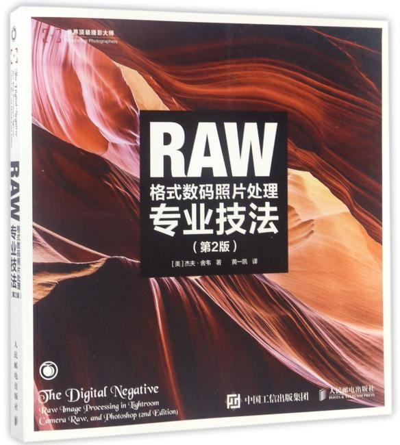 RAW格式数码照片处理专业技法(第2版)