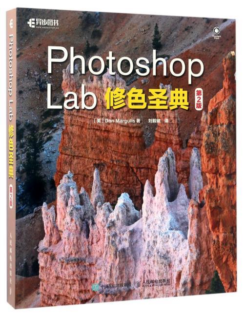 Photoshop Lab修色圣典 第2版