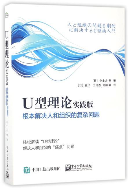 U型理论实践版——根本解决人和组织的复杂问题