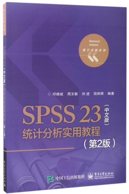 SPSS 23(中文版)统计分析实用教程(第2版)