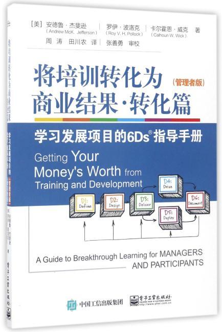 将培训转化为商业结果?转化篇——学习发展项目6Ds指导手册(管理者版)(学习者版)