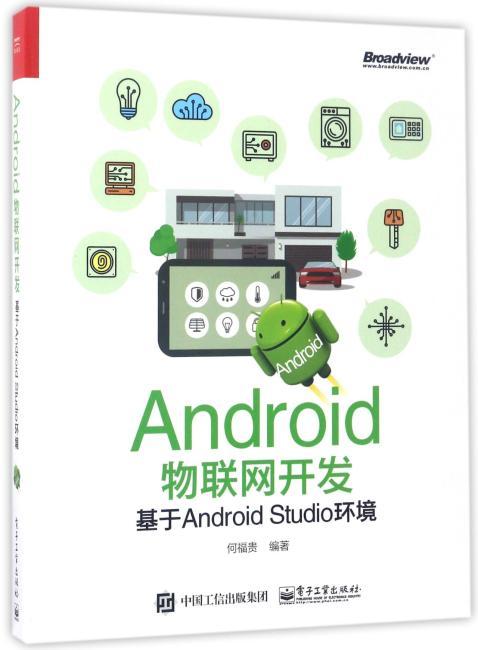 Android物联网开发:基于Android Studio环境