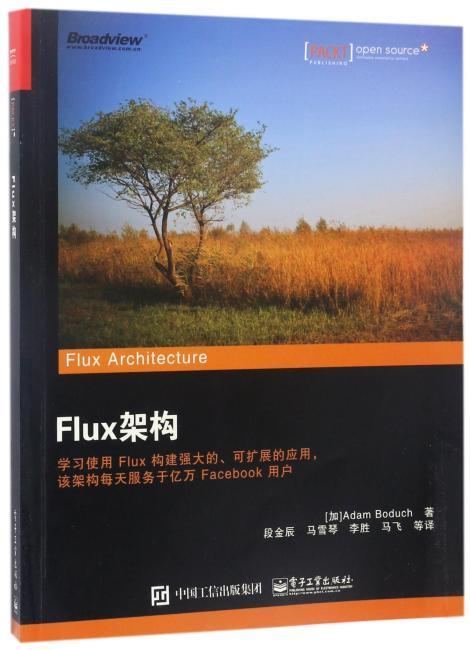 Flux架构