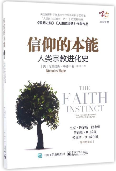 信仰的本能:人类宗教进化史