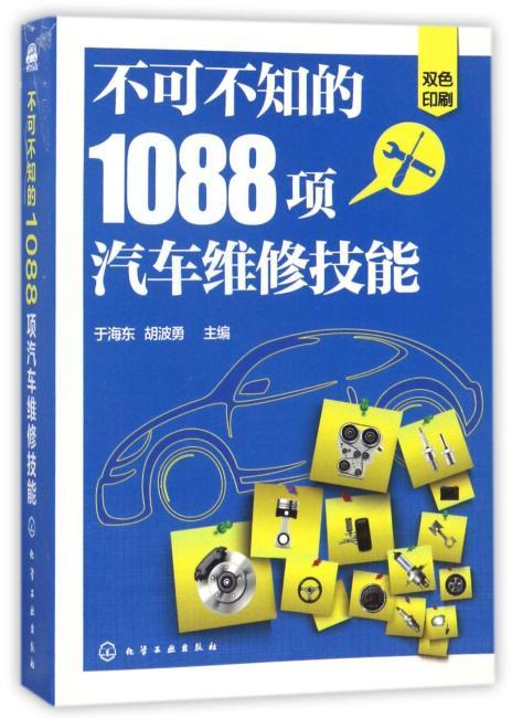 不可不知的1088项汽车维修技能